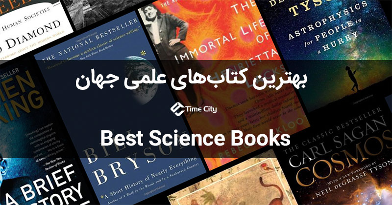 Best Science Books