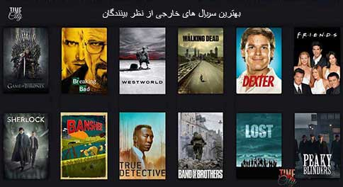 بهترین سریال های خارجی از نظر بینندگان (76 سریال برتر تاریخ جهان)