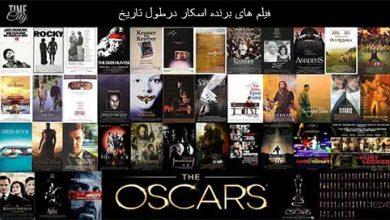 فیلم های برنده اسکار درطول تاریخ