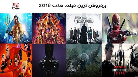 10 فیلم پرفروش سال 2018 کدام بودند ؟