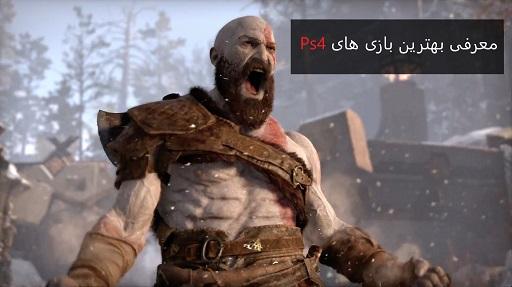 بهترین بازی های PS4  (لیست 42 بازی 2020، 2019 و قبلتر)