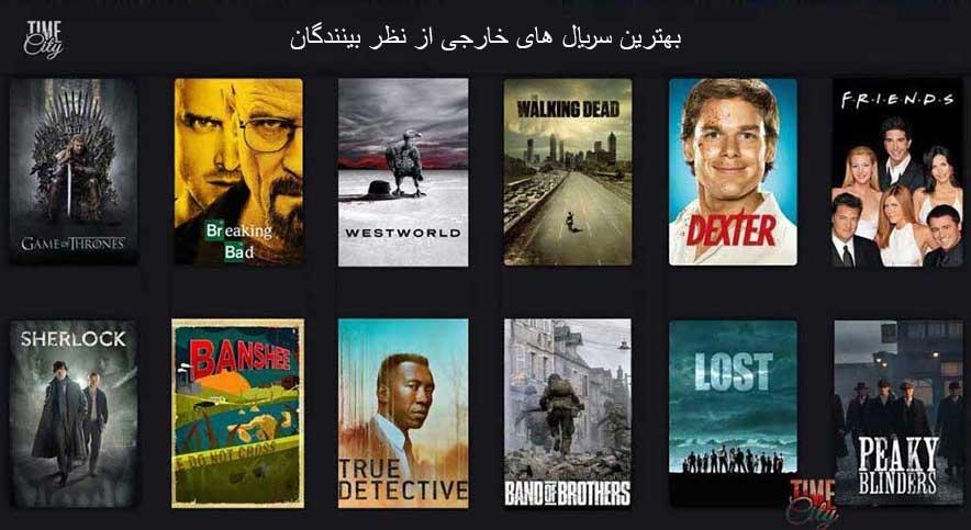 بهترین سریال های خارجی از نظر بینندگان