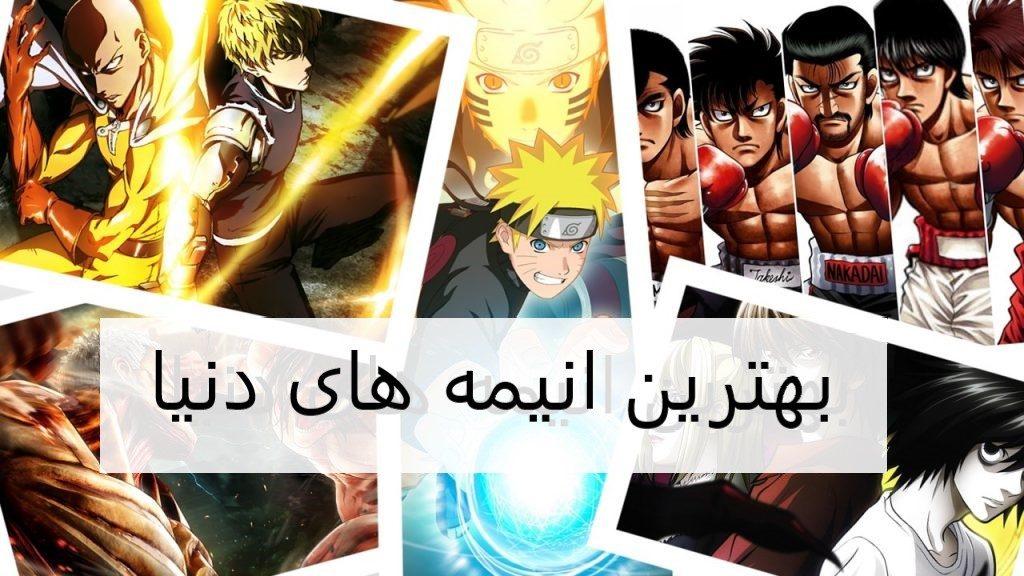 بهترین انیمه های سریالی و سینمایی