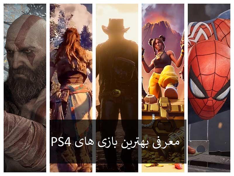 Best PS4 Games بهترین بازی های PS4