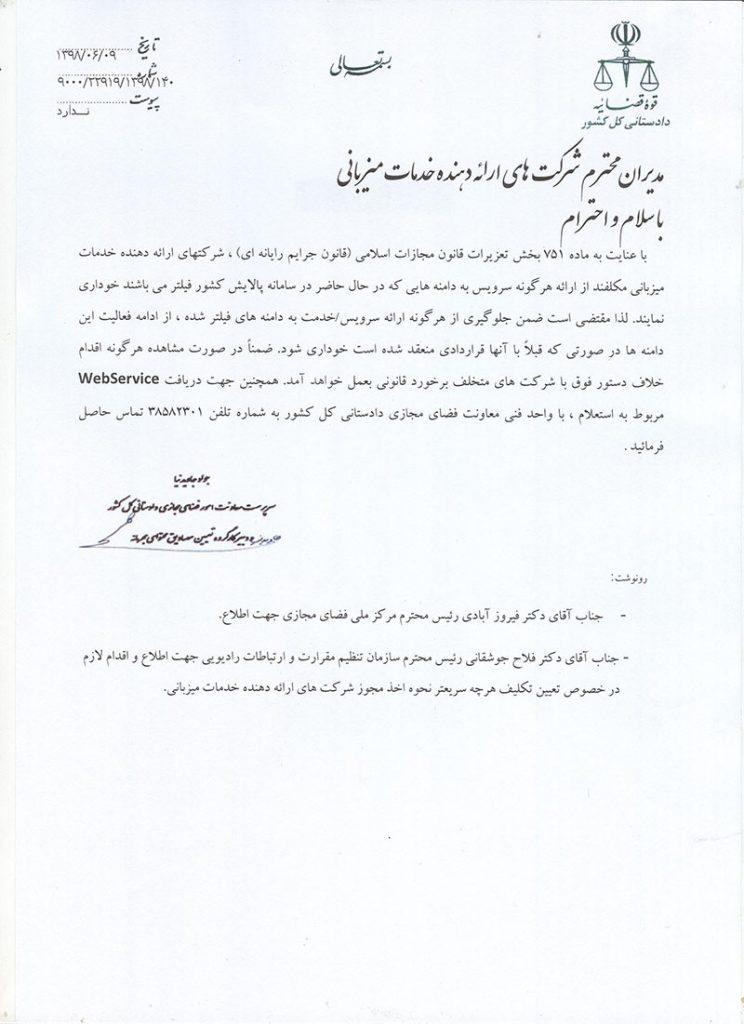 حکم بسته شدن وبسایتهای دانلودی